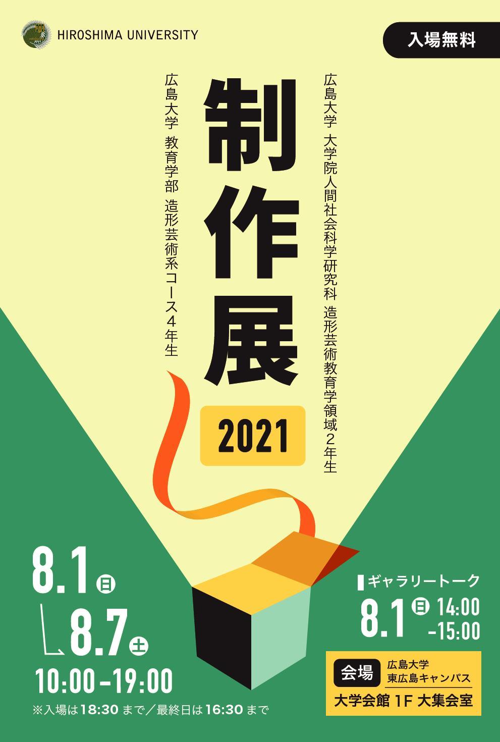 制作展2021ポスター